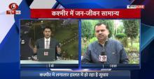 श्रीनगर: कश्मीर में लगातार हो रहा है सुधार