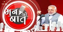 Prime Minister Narendra Modi shares his thoughts in Mann Ki Baat