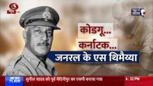 एक भारत श्रेष्ठ भारतः जनरल के एस थिमैया