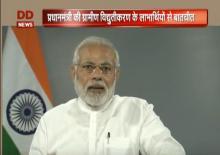 PM interacts with beneficiaries of Saubhagya scheme