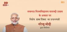 पीएम मोदी ने लखनऊ विश्वविद्यालय के शताब्दी वर्ष समारोह के अवसर पर विशेष डाक टिकट जारी किया