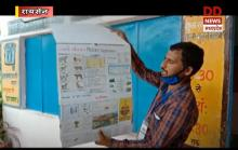 रायसेन के शिक्षक नीरज स्कूली बच्चों को खेल खेल दे रहे नैतिक ज्ञान