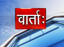 WATCH news in Sanskrit: Vaarta | COVID-19 notified as 'disaster' |15/3/2020